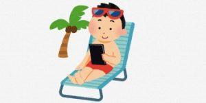 ビーチで電子書籍を見ている