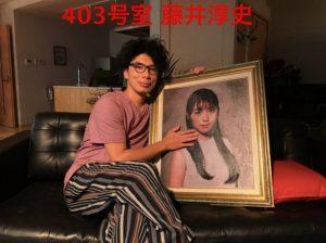403号室 藤井