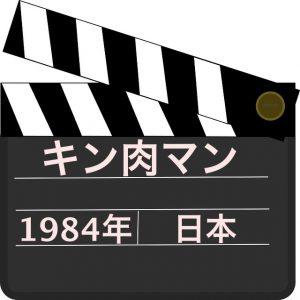 キン肉マンの映画