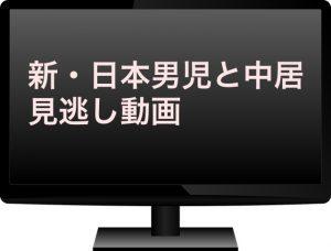 新・日本男児と中居 見逃し動画