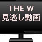 THE W見逃し動画