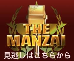 THE MANZAI見逃し