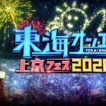 東海オンエアー上京フェス2020見逃し動画