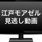 江戸モアゼル 見逃し動画