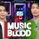 MUSIC BLOOD見逃し動画
